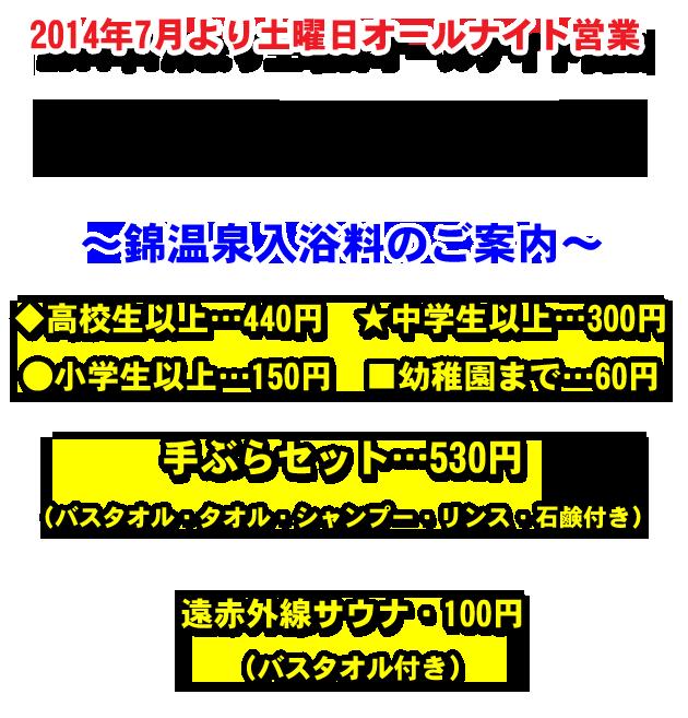info_2014