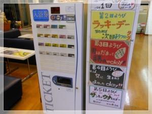 券売機で入浴券を購入して下さい。