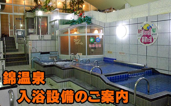 bath_info