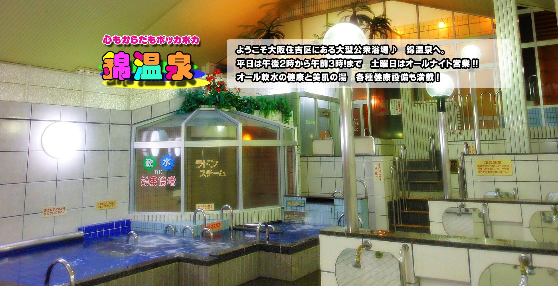 大阪市住吉区にある公衆浴場・銭湯 錦温泉